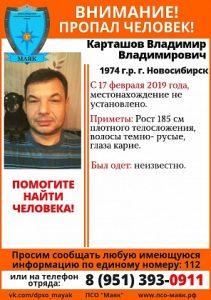 В Новосибирске неделю назад пропал мужчина
