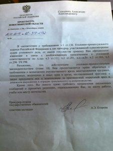 Прокуратура Новосибирской области извинилась перед Солодкиными за обвинения