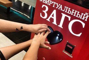 Виртуальный ЗАГС появился в новосибирском ТРЦ «Сан Сити»