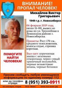 В Ленинском районе Новосибирска исчез 70-летний пенсионер