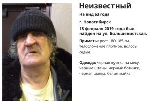 В Новосибирске найден дедушка, потерявший память
