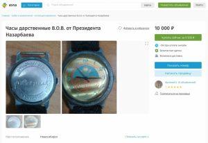 Новосибирец продает часы с автографом Назарбаева