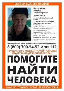 В Новосибирске ищут пропавшего пенсионера