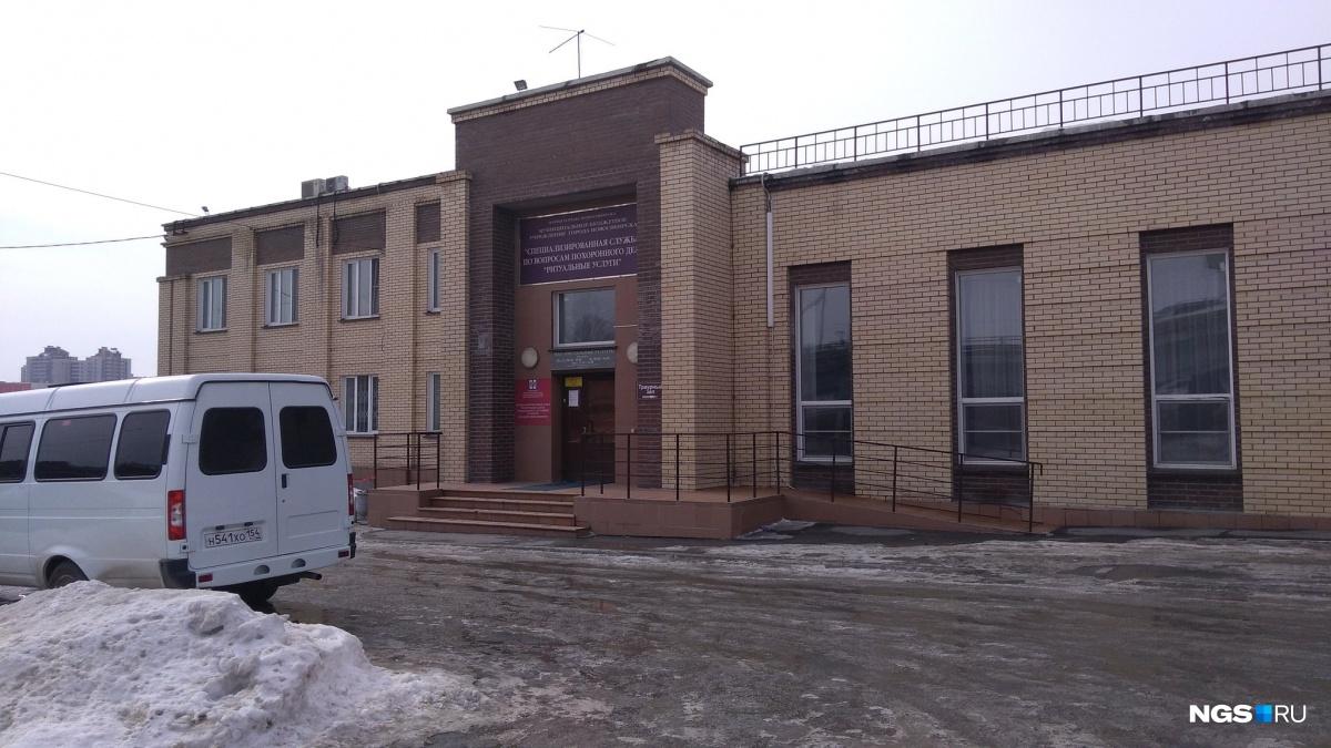 В Новосибирске обыскивают МКУ «Ритуальные услуги»