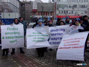 Новосибирск: обманутые дольщики вышли на митинг
