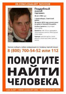Новосибирск: мужчина в красной куртке пропал в Нижней Ельцовке