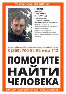 36-летний мужчина пропал в Новосибирской области