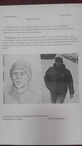 Полиция Новосибирска разослала по школам ориентировку на педофила