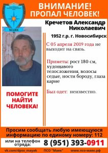 В Новосибирске ищут пропавшего пенсионера с бородой