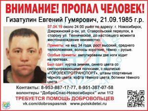 В Новосибирске ищут пропавшего мужчину на протезах