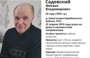 В Барабинском районе ищут пропавшего пенсионера с залысиной