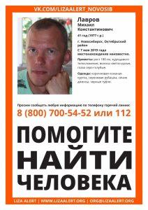 В Новосибирске ищут пропавшего мужчину в сиреневой рубашке