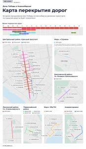 Какие дороги в Новосибирске перекроют в День Победы - подробная карта