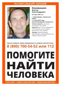 В левобережье Новосибирска пропал мужчина