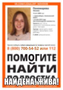 В Новосибирске девочка-подросток пропала после занятий в школе