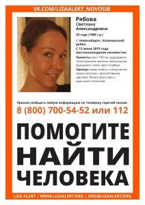 В Новосибирске ищут девушку, пропавшую при странных обстоятельствах