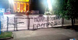 Баннер «Нет полицейскому беспределу» появился в Первомайском сквере