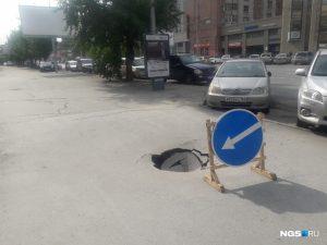 Новосибирск: на Вокзальной магистрали провалился асфальт