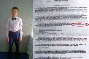 Новосибирский школьник задолжал крупному банку 100 тысяч рублей