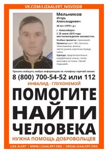 Глухонемой мужчина пропал в Новосибирске