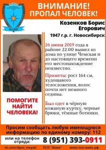 В Кировском районе Новосибирска пропал пенсионер