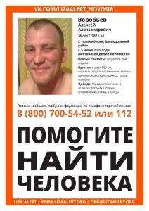 36-летний мужчина пропал в Заельцовском районе