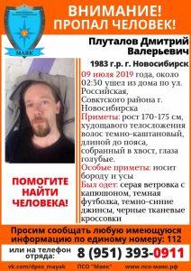 В Академгородке пропал мужчина с волосами до пояса