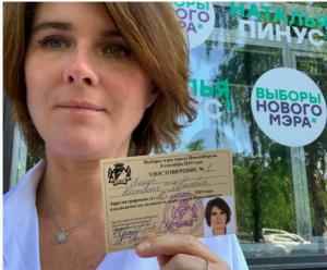 Наталья Пинус стала первым официальным кандидатом на выборах мэра