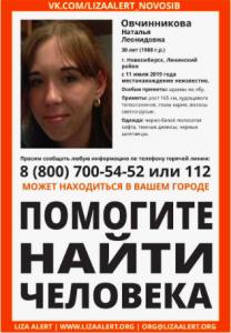 В Новосибирске пропала молодая мать
