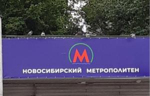У метро Новосибирска появился новый логотип