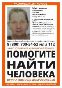 В Новосибирске ищут пропавшую пенсионерку