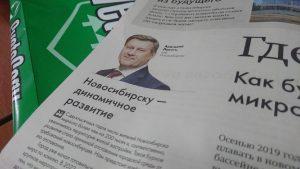 Избирком Новосибирска отклонил жалобу на Локтя