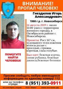 В Новосибирске ищут мужчину с голубыми глазами