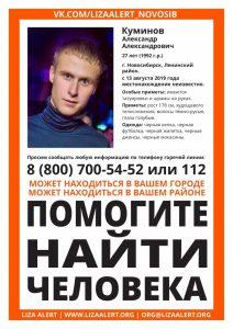 В Новосибирске пропал парень с татуировками и в черной одежде