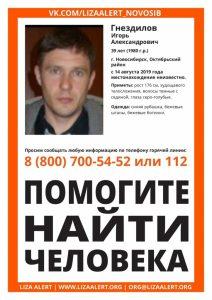 В Октябрьском районе Новосибирска пропал мужчина