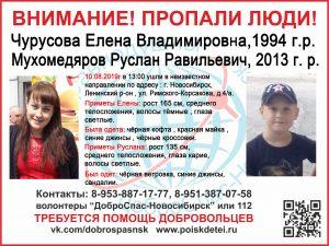 В Новосибирске пропала девушка с маленьким сыном