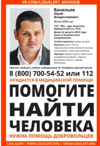 40-летний мужчина ушел за грибами и пропал в Новосибирской области
