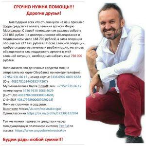 Новосибирцы собирают деньги на лечение актёра Игоря Мастракова