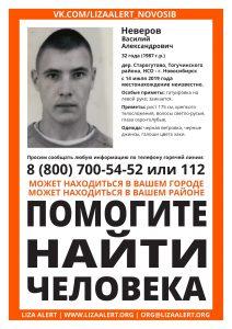 Мужчина в калошах и с татуировкой пропал под Новосибирском