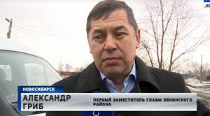 Главой Ленинского района Новосибирска назначен Александр Гриб