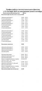 Власти Новосибирска назвали график работы светомузыкального фонтана