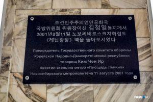 Памятная доска в честь Ким Чен Ира появилась в Новосибирском метро