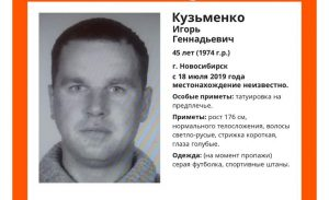 Мужчину с татуировкой на предплечье ищут в Новосибирске