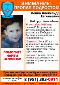В Новосибирске пропал подросток на квадроцикле