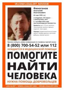 В Новосибирской области пропал пенсионер