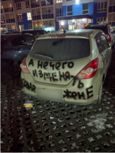За супружескую измену разрисовали краской машину новосибирца