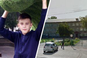 В Новосибирске пропал 12-летний школьник