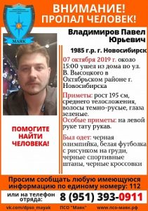 Мужчина с татуировкой «рукавом» на левой руке пропал в Новосибирске
