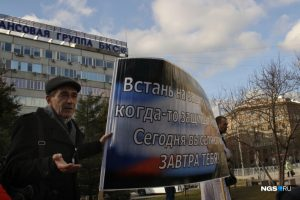 В центре Новосибирска жители Пашино устроили митинг