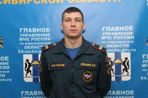 В Новосибирске работает лучший пожарный страны